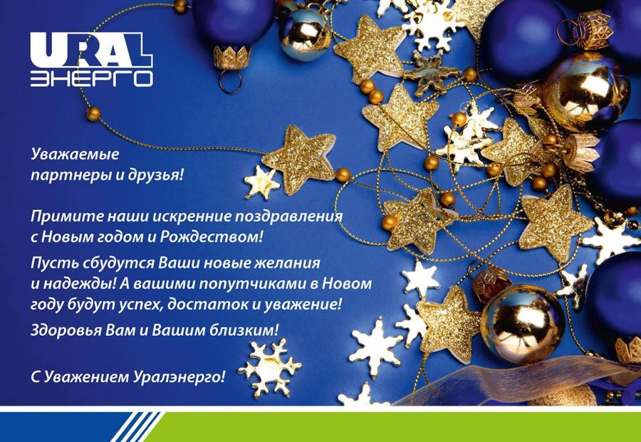 Поздравление от компании «Уралэнерго» с Новым годом!
