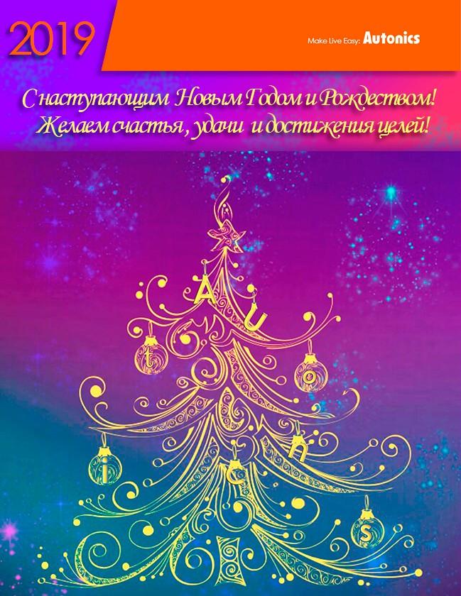 Поздравление с наступающим Новым Годом и Рождеством от Autonics