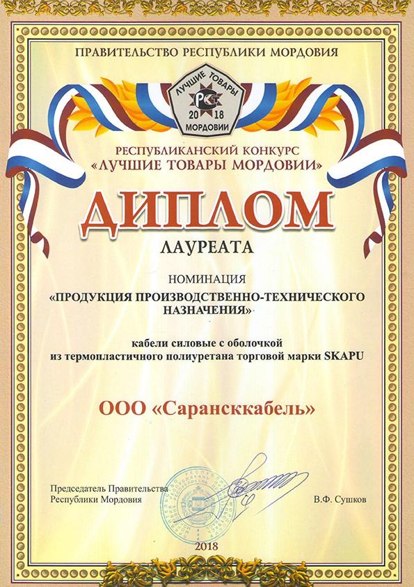 «Сарансккабель» — лауреат конкурса «100 лучших товаров России»