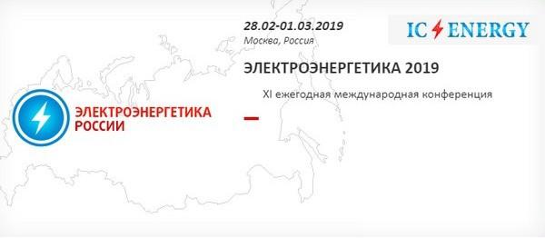 В Москве состоится международная конференция «Электроэнергетика 2019»