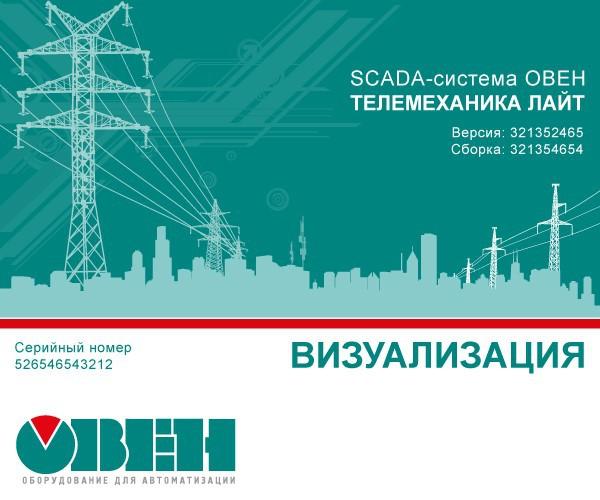 В Москве пройдет семинар-практикум «Программирование ПЛК в среде ОВЕН Телемеханика ЛАЙТ»