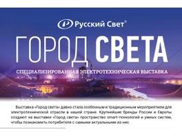 «Русский Свет» совместно с партнерами создаст на выставке «Powerexpo Astana 2019» инновационный город — «Город света»
