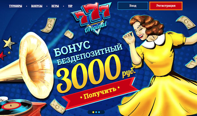 Онлайн казино 777 Оригинал - ресурс, дающий выигрывать